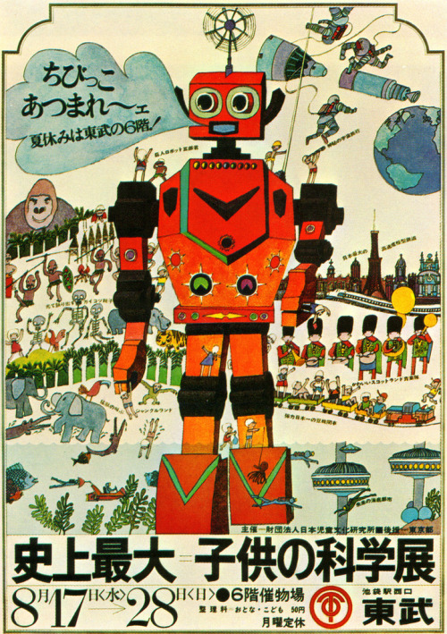 Japan's obsession with giant robots never ceases to amaze.  (h/t resurrectionjo)