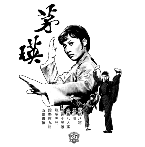 (via Win A Kung-Fu Flick T-Shirt From 36 Styles)
