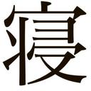 neruchan-3sai