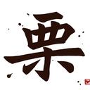 risudong-tw