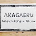 akagaeru-tabi