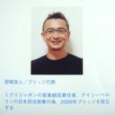 Bridge Co 第1回 アイウェアデザイナー 三瓶哲男氏に聞く メガネ今昔物語 Part 1