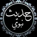 hadithnabwi