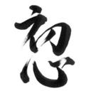 ichi-dokkodo
