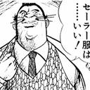 inushige-san