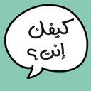 bel3rabi