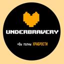 underbravery