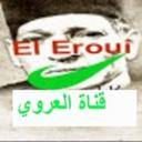 eroui1