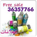free4sale-blog