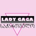 ladygagasaqartvelo