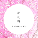 taohuawuart