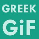 greek-gif