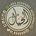 alkhayaal