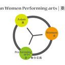 アジア女性舞台芸術会議