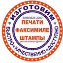 pechati-shtampu