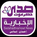 sadahadhramowt