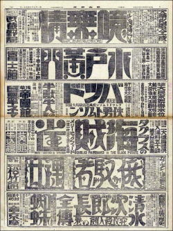 fromthere:  writing-system:  JapaneseVintage Newspapers  Source  WOWOWWOW