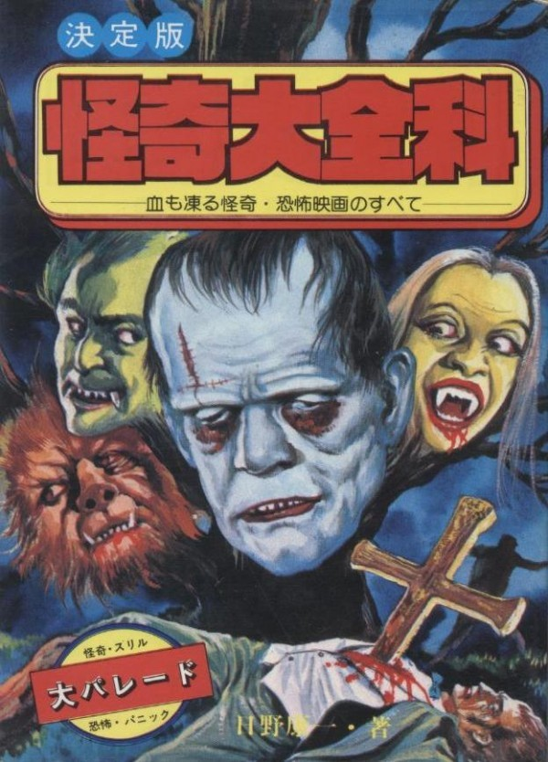 Cool Japanese Horror Encyclopedias from the '80s