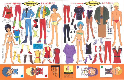 Lets play dress up. I really wonder how many Newtype readers actually cut out the paper dolls? 1/1986 issue of Newtype