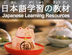 "dareedseee:  japanese-revision:  japanese-revision:  Textbooks: An Integrated Approach to Intermediate Japanese A Dictionary of Basic Japanese Grammar A Dictionary of Intermediate Japanese Grammar Read Real Japanese Fiction Dictionaries: ALC (I use this everyday)→Expression encyclopaedia  Goo dictionary Weblio WWWJDIC (with audio clips) JWPce (downloadable dictionary for Windows) JEDict (downloadable for Mac users) Idiomatic Expressions Idioms dictionary [Japanese only] Counters dictionary Hovering dictionaries: →Rikaikun for Chrome→Rikaichan for Firefox→Floating Dictionary for Mac Current Affairs dictionary For kanji. Jisho (I use this for spelling kanji for if I can't read it) Yamasa (I use this for learning to write) A Guide to Remembering Japanese Characters Associative Kanji Learning (stroke orders)  Online reading: Hukumusume Fairytales 竹取(Bamboo-Cutting) (vertical writing) 吉田秀幸の日記(Hideyuki Yoshida's Diary) (recipes) Chokochoko's reading texts to help with JLPT TED Talks (with Japanese subtitles and transcripts) Learning through Films [Japanese subtitles/scripts]  Manga.  Free online manga Vomic (free online manga with voice actors) Sound Effects (in manga, etc)  Improving your speaking:  Japanese pronunciation guide Interactive Hiragana Pronounciation table Topics for Language Exchanges. Bubbly (a Twitter-like app where you can record yourself) Audioboo (similar to Bubbly, but also a website)      Listening: ""Real World"" Japanese 泣きたいときのクスリ 2007 - '08 (radio drama) Writing practice: Lang-8 www.Japan-Guide.com 原稿用紙の使い方 (How to write an essay with Japanese writing paper) Shiritori (Japanese word-chain game) News:  NewsWeb Easy NHK News (audio news with speed controls) Mainichi Primary School student Newspaper   Podcasts: JOQR (Cultural Broadcasting) TBS Radio's Junk TOKYO FM  YouTube: Afternoon Hirusagari Jet Daisuke バイリンガール英会話 Analog TV Forever (collections of adverts) Japanese sign language. Heartful Power Hideo Shuwa Island TV:  Japanese subtitles for anime KeyHole TV (to stream Japanese TV and radio) 風雲LIVE日本語(Feng Yun LIVE Japanese) (to stream TV) 映画で学ぶ実践英会話  Tumblr: Kanji-a-Day Holy crap Japanese Nihongo ga Suki Jumpstart Japanese Nihongolog Nadine Nihongo That Japan Addict ChilliMuffin Japanese through Fandom F-Yeah Native Japanese J-Vocab of the Day ぶらりめし [Japanese only] Peaceful Chef [Japanese only] Those studying in Japan.   Japanicking in Yamanashi (at Yamanashi University) Samxuel (at Kyushu Sangyo) Katy in Japan Town (at NUFS) Chocotastie (at Seinan Gakuin) Kim in Sapporo (at Hokkaido University)  Blogging: Yaplog Learning websites:  JapaneseClass.jp The Japanese Page Tae Kim's Guide to Learning Japanese Erin's Challenge (with listening and reading practice) Maggie Sensei  Other resources:  Lots of threads with a variety of resources for Japanese learning JLPT Resources   I've added more to the list since first creating it. As always, if anyone has anything they would like to add, let me know!  I really should go back to studying Japanese ahhhhhhh It's been a long time"