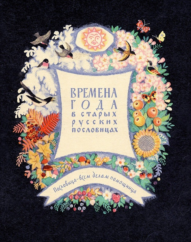 "From Fairyroom.ru: Nikolai Kochergin ""Seasons in Old Russian Proverbs"", 1965"