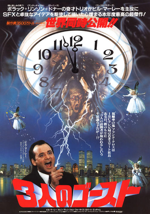 International Movie Poster (Christmas Edition): Scrooged - Japan