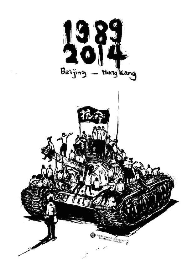 "This week Badiucao honors the Occupy Central movement in Hong Kong by linking it with the 1989 protest movement. In this image, the Tank Man is now joined by dozens of youthful, exuberant protesters who are ""occupying"" the tank. They are holding aloft a flag emblazoned with ""抗命,"" part of the term ""civil disobedience""which has been used for the Hong Kong protests.  Occupy: 1989 to 2014, by Badiucao for China Digital Times"