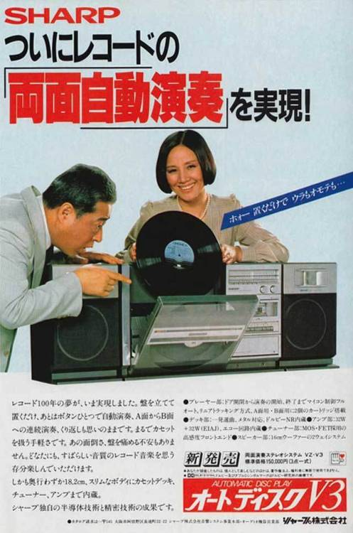 laughingsquid:  Sharp VZ Series, 1980s Boomboxes That Could Play Vinyl Records