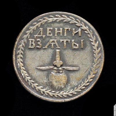 "Russian Beard Tax Token  In 1705, Emperor Peter I of Russia instituted a beard tax to modernize the society of Russia following European models. Those who paid the tax were required to carry a ""beard token"".  This was a copper or silver token with a Russian Eagle on one side and on the other, the lower part of a face with nose, mouth, whiskers, and beard. It was inscribed with two phrases: ""The beard tax has been taken"" and ""The beard is a superfluous burden."" —Wikipedia (via Retronaut)"