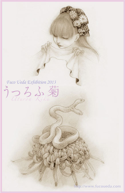 Fuco Ueda exhibition flyer