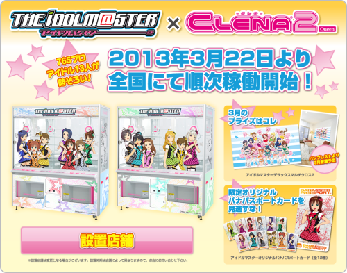 nonowaru:  The Idolm@ster x Clena 2 UFO Catchers  Totally need to hunt one of these down in Tokyo ~ I don't know what the cards do but … I'd be happy with taking a picture next to the machine … *w*
