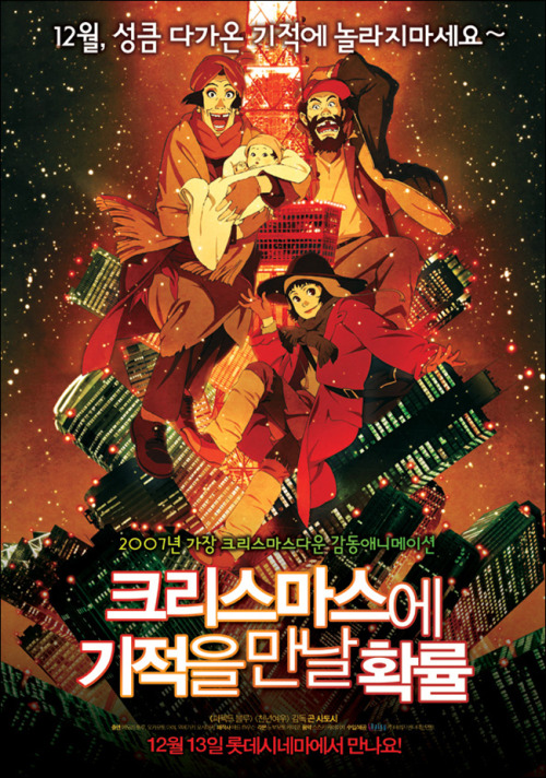 International Movie Poster (Christmas Edition): Tokyo Godfathers - Korea