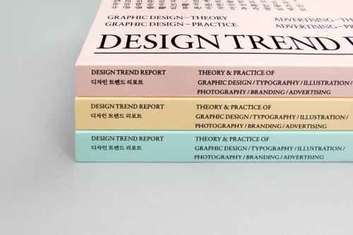 디자인 트렌드 리포트DESIGN TREND REPORT