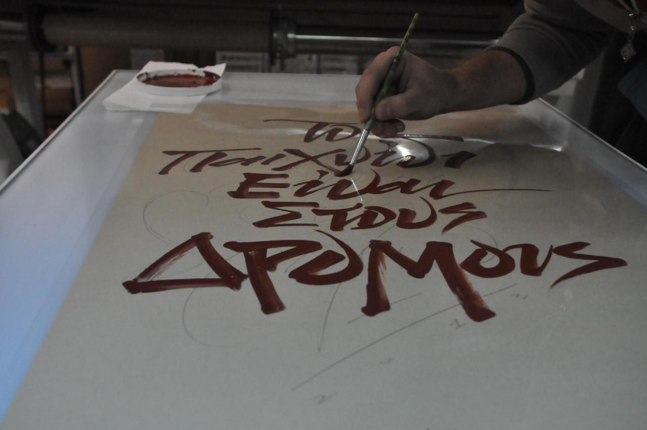 Calligraphi.ca - The game is on the streets / Το παιχνίδι είναι στους δρόμους | Silkscreen Poster - Screen Printed by Tind and co screen print 50x70cm with random colors on random papers, materialsall photography by Chris Tzaferos + Cynthia - Greg Papagrigoriou