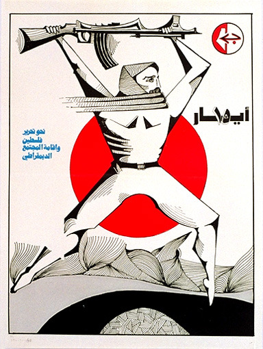 Nakba Day - Popular Front for the Liberation of Palestine (PFLP) Poster circa 1970s