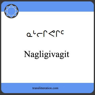 Transliterating Inuktitut love