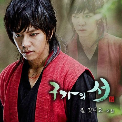 The One - Best Wishes To You (잘 있나요) (Gu Family Book OST) Lyrics here!View Post