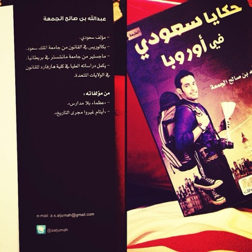 unique-n:  واخيرا @aaljumah #book #write #good
