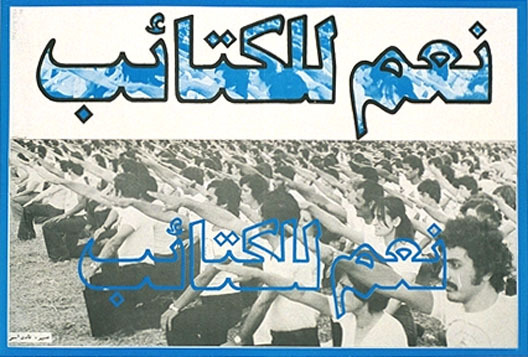 Lebanese Phalange Party poster (a fascist right wing youth organization) (1970s)
