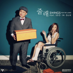 "SWINGS ""줄래 FT. SEO IN GUK""COVER_ARTWORK. (2013) *Tool : Adobe Photoshop & After Effect CS 3"