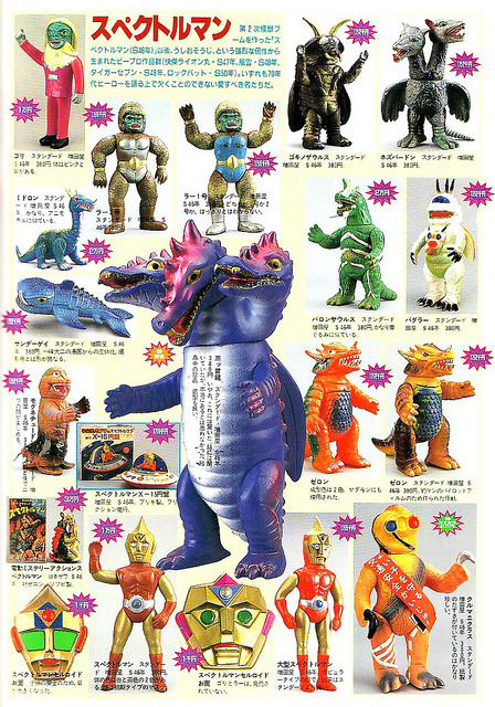 esobvio:  Vintage Toy Catalogue page by The Moog Image Dump on Flickr.