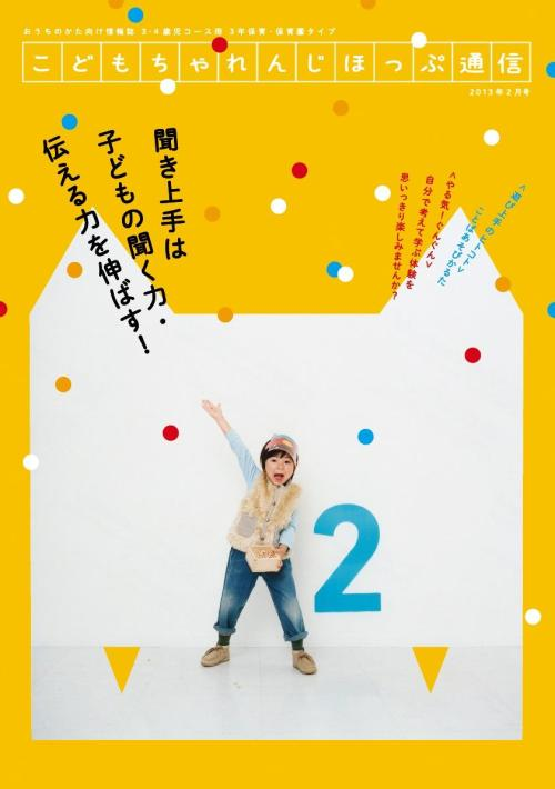 Japanese Magazine Cover: Children's Hop Challenge. Kenjiro Sano / Mr. Design. 2012