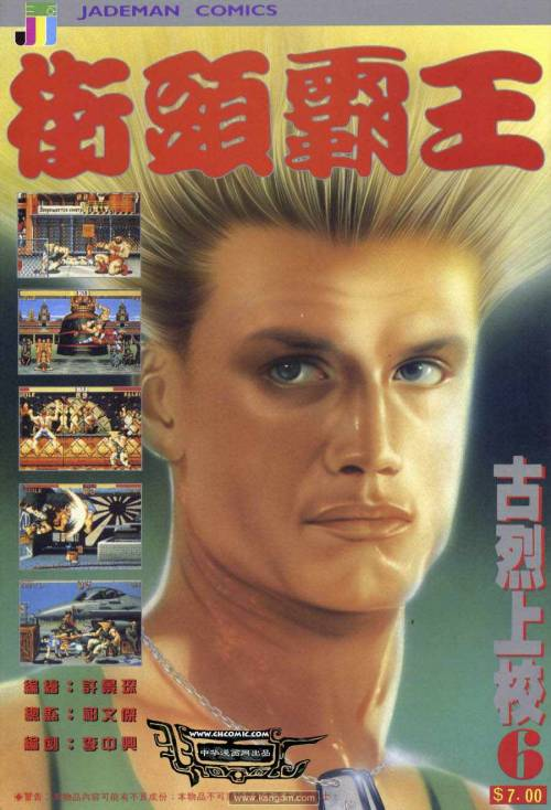 Street Fighter 2 manhua. Can YOU spot the subtle celebrity likeness?