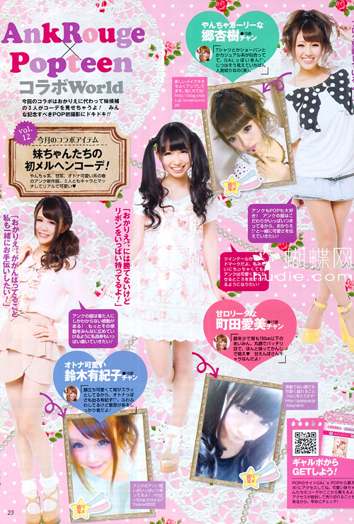 Popteen May 2013