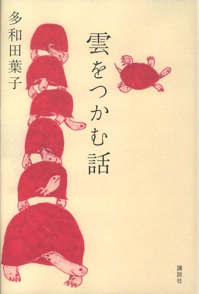 雲をつかむ話 多和田葉子 (via紀伊國屋書店)