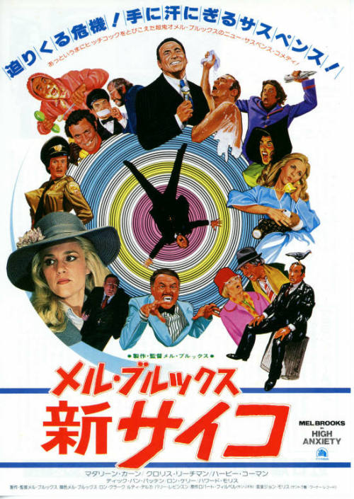 High Anxiety(メル・ブルックス/新サイコ)(1978; directed by Mel Brooks)