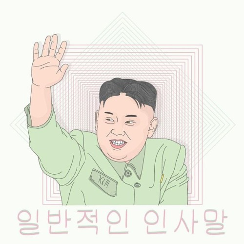 Greetings from Kim Jong-unWWW.GENERICGREETING.CO.UK