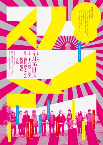 #yuta_ichinose, #poster, #2011, #2010s, #, #