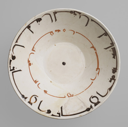 Bowl inscribed with sayings of the Prophet Muhammad and Ali ibn Abi Talib, Uzbekistan - In Harmony: The Norma Jean Calderwood Collection of Islamic Art