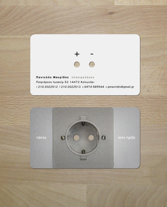 (via Electrician Business Card - Business Cards - Creattica)